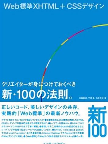 表紙:Web標準XHTML+CSSデザイン クリエイターが身につけておくべき新・100の法則。