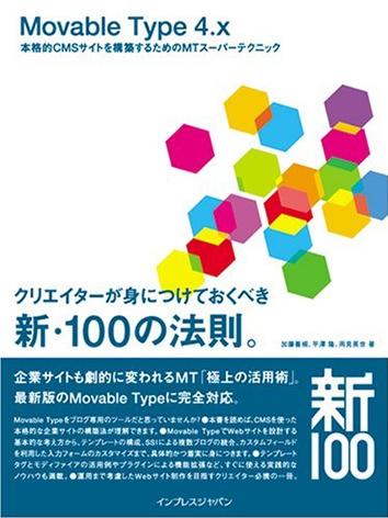 表紙:Movable Type 4.x 本格的CMSサイトを構築するためのMTスーパーテクニック クリエイターが身につけておくべき新・100の法則。