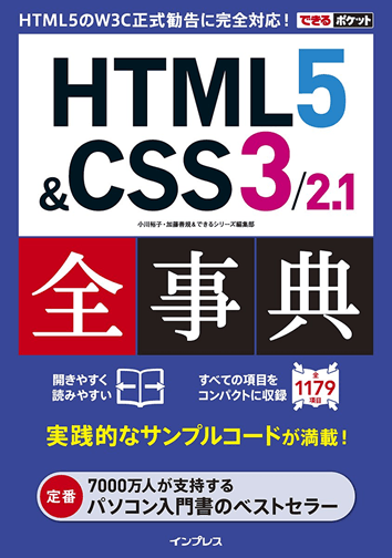 表紙:できるポケット HTML5 & CSS3/2.1 全事典