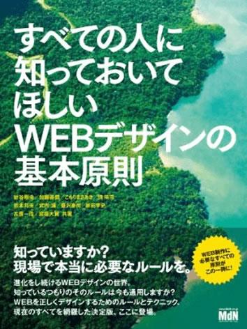 表紙:すべての人に知っておいてほしい Webデザインの基本原則