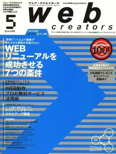 表紙:Web creators 2010年 05月号